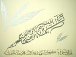 Muslim Artist Prints - Bismillah pen in cream Print by Faraz Khan