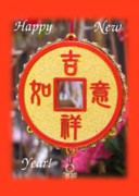 Good Luck Prints - Celebrate the Chinese New Year Greeting Card Print by Yali Shi