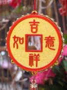 Holiday Decoration Framed Prints - Chinese New Year Design Framed Print by Yali Shi