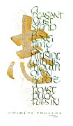 Must Art Painting Posters - Chinese Proverb Poster by Judy Dodds
