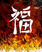 Good Luck Painting Metal Prints - Chinese Symbol of Good Luck Metal Print by Teo Alfonso