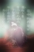 Chinese Tableau 02 Print by Li   van Saathoff