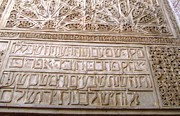 Spanish Synagogue Photos - Cordoba Synagogue Sculpted Wall Hebrew Prayer Spain by John A Shiron