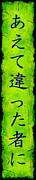 Kanji Prints - Dare To Be Different - Kanji Text Print by David G Paul