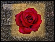 Darud Paintings - Darood Shareef-2 by Seema Sayyidah
