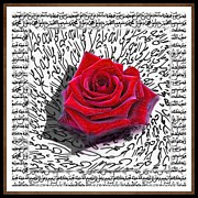Muslim Artist Framed Prints - Darood Shareef Framed Print by Seema Sayyidah