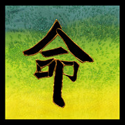 Destiny Painting Prints - Destiny Kanji Print by Victoria Page