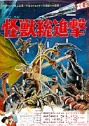 1960s Poster Art Photo Framed Prints - Destroy All Monsters, Aka Kaiju Framed Print by Everett