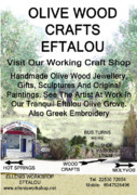 Eftalou Prints - Eftalou Olive Wood Shop Print by Eric Kempson