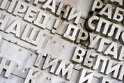 Art Product Prints - Fading Concrete Lettering Print by Corepics