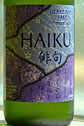 Sake Bottle Prints - Haiku Sake Print by Bill Owen