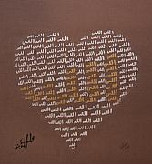Religious Drawings - Heart of a Believer with Allah in brown by Faraz Khan