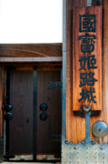 Entrance Door Framed Prints - Himeji Gate Detail Framed Print by Andy Smy