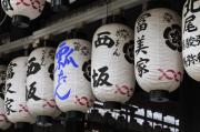Japanese Lanterns Framed Prints - JAPANESE LANTERNS black and blue script on paper lanterns Framed Print by Andy Smy