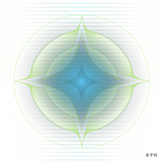 Metaphysics Posters - Mandala No. 85 Poster by Alan Bennington