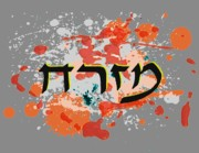 Jewish Digital Art - Mizrach by Anshie Kagan