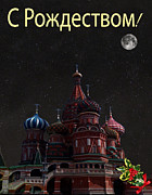 Eric Kempson Posters - Moscow Russian Merry Christmas Poster by Eric Kempson