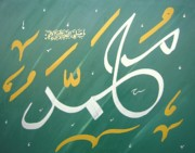 Faraz Khan Posters - Muhammad in forest green  Poster by Faraz Khan