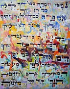 The Torah Prints - My Soul Yearns   Print by David Wolk