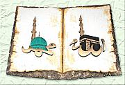 Mohammad Mixed Media - Name of Allah and Prophet Muhammad in 3D carved in Wood by MIrza Ali