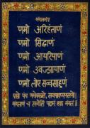 Women Together Prints - Namokar Maha Mantra Print by Together Arts