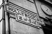 Old Street Metal Prints - Old Rusting Hollywood Road Street Sign On The Wall Of The Former Central Police Compound Hong Kong Metal Print by Joe Fox