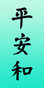 Chinese Characters Paintings - Peace Tranquility and Harmony by Leonard Ross