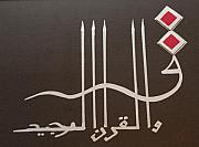 Quran Calligraphy Art - Qaf in black and silver by Faraz Khan