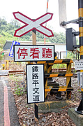 Stop Sign Framed Prints - Railroad Crossing, Nantou, Taiwan, Asia, Framed Print by IMAGEMORE Co, Ltd.