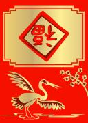 Good Luck Digital Art Metal Prints - Red Gold Fu Luck Crane Metal Print by LD Gonzalez