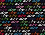 Shalom  Print by Anshie Kagan