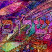 Judaica Digital Art Posters - Shalom Poster by Barbara Berney