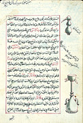 Allah Photos - Shudhur Al-dhahab, Islamic Alchemy by Science Source