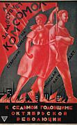 Soviet Poster, 1924 Print by Granger
