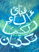Rabbi Paintings - Surah Rahman  by Nadeem Farooq