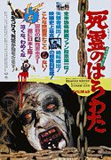 1980s Framed Prints - The Evil Dead, Japanese Poster Art Framed Print by Everett