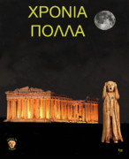 Parthenon - The Scream World Tour Athens Happy Birthday Greek by Eric Kempson