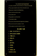 Old Shanghai China Prints - The Ten Commandments Print by Christine Till