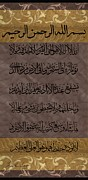 Quran Calligraphy Art - The Verse of the Throne by Seema Sayyidah