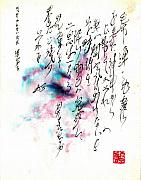 Kanji Framed Prints - Unseen Perfect Framed Print by C G Rhine