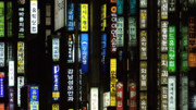 Chromatic Photo Prints - Urban City Light - Seoul Messages  Print by Urft Valley Art
