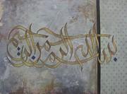 Vintage Bismillah Print by Salwa  Najm