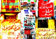 Urban Landscape Art Prints - Walls of Beirut Print by Funkpix Photo  Hunter