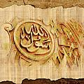 Islamic Calligraphy 036 by Catf