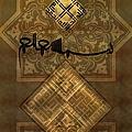 Bismillah by Sayyidah Seema Zaidee