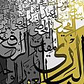 99 Names Of Allah by Catf