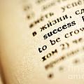 Definition of success Print by Konstantin Sutyagin