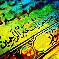 Islamic calligraphy 025 by Catf