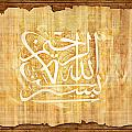 islamic Calligraphy 032 by Catf