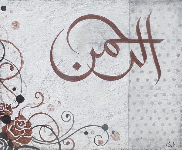 Ar-rahman Print by Salwa  Najm
